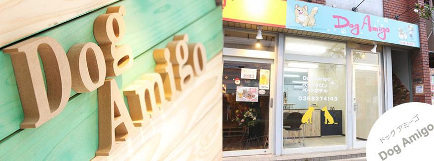 DOGAMIGO(ドッグアミーゴ)は、竹ノ塚駅から徒歩6分のところにあり、明るくオシャレな店内が特徴のトリミングサロンです。飼い主さま目線でのお店作りにこだわり、細かな点までしっかりと考え抜かれた設備やサービス内容は、その全てが飼い主さまの安心と、ワンちゃんへの快適さにつながっています。フリープランやオプションメニューも各種豊富なトリミングメニューをご用意しております。送迎の対応もできますので、ぜひお問い合わせください。