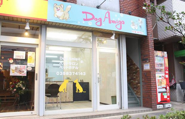 DogAmigo ドッグアミーゴ 竹ノ塚店