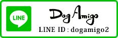 LINE ID:dogamigo2