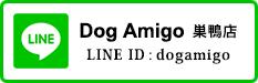 Dog Amigo 巣鴨店 LINE ID