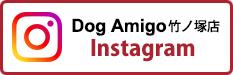 Dog Amigo 竹ノ塚店 インスタグラム