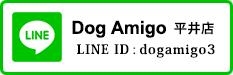 Dog Amigo 平井店 LINE ID